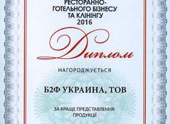 Новини та події «Б2Ф Україна»